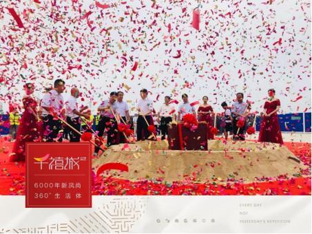 百万方航母耀世起航 徐州进入产城融合新时代
