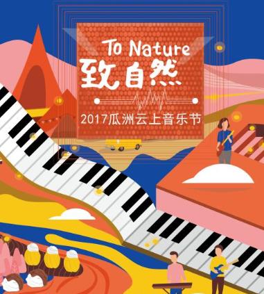 林宥嘉、赵雷倾情加盟2017瓜洲云上音乐节