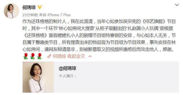 《还珠》制片力挺林心如:扎赵薇的小人是节目组安排