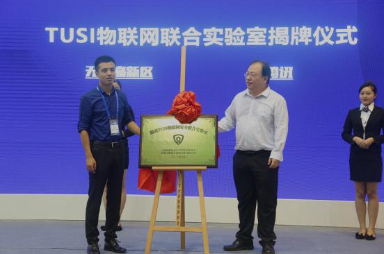 腾讯联合无锡高新区成立首个TUSI物联网联合实验室