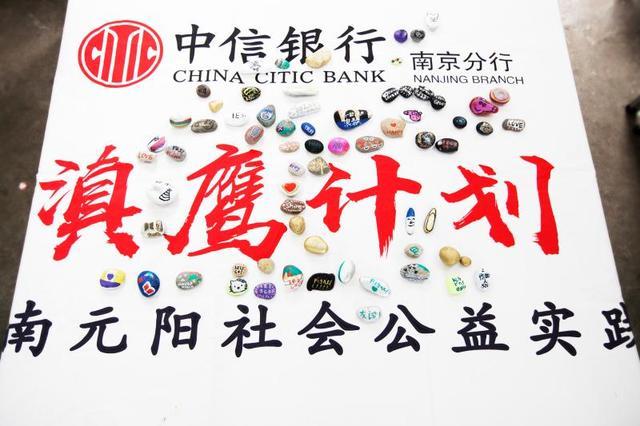 中信银行南京分行引领金融扶智新思路