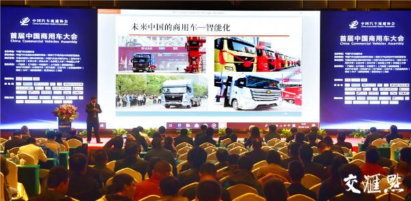 改革开放40年,来南京看看中国商用车成长史