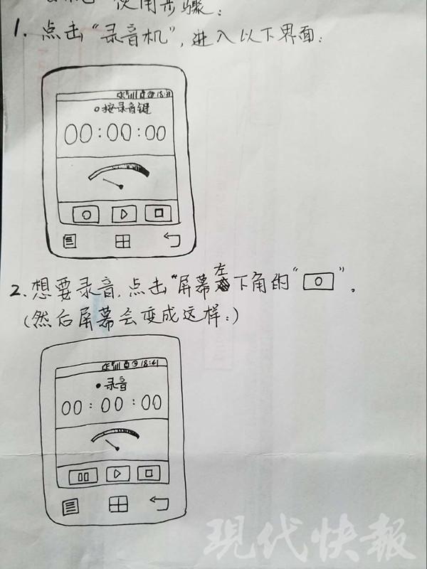 大学生手绘指南教奶奶使用智能手机获点赞