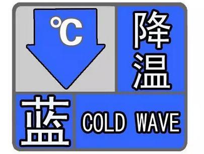 江苏发布寒潮警报 全省最低气温将下降10℃