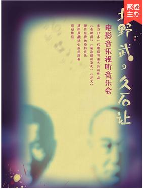 【大苏粉丝团】宫崎骏、久石让主题音乐会南京重现