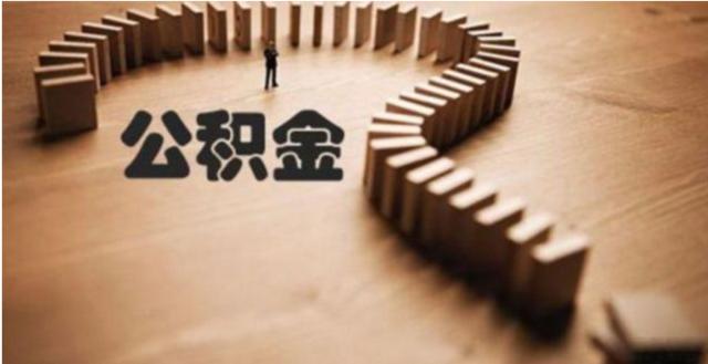 南京公积金新政出炉 多次变更婚姻关系不予提取