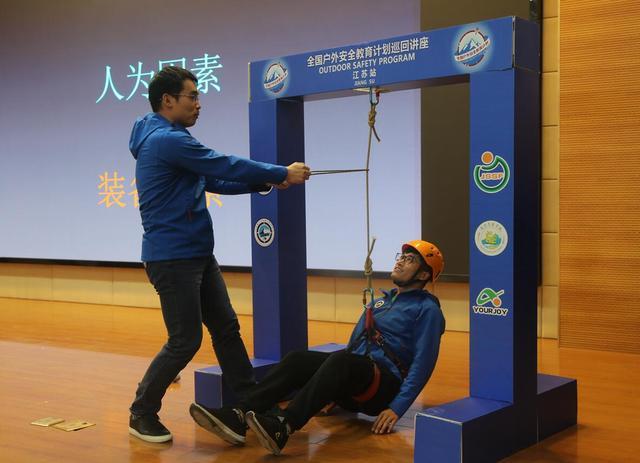 """""""全国户外安全教育计划公益巡讲""""南京开讲"""
