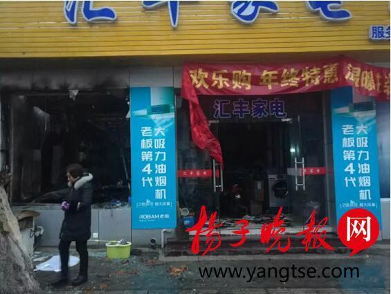 """扬州7家商铺发生火灾 """"年货""""毁于一旦"""