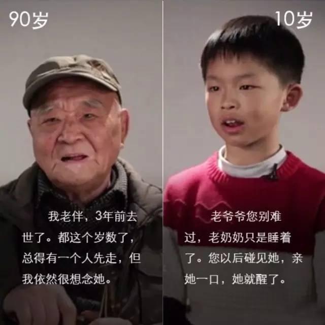 5岁到90岁的人回答彼此困惑 千万网友看笑也看哭了