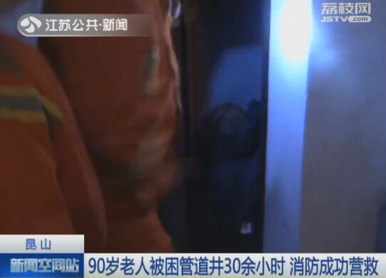 90岁老人被困管道井30小时 消防成功营救
