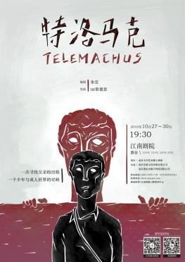 【大苏观剧团】当代寓言剧《特洛马克》倾情上演