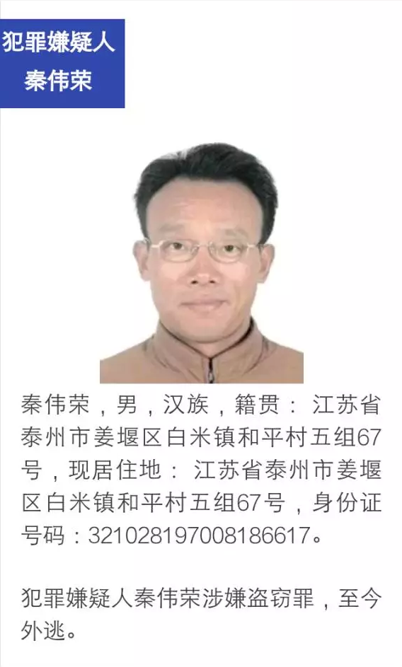 泰州发布网上逃犯名单 看到这41个人请立刻报警
