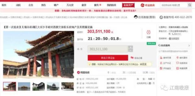 """无锡一""""景点""""荒废13年将被拍卖 起拍价3个多亿"""