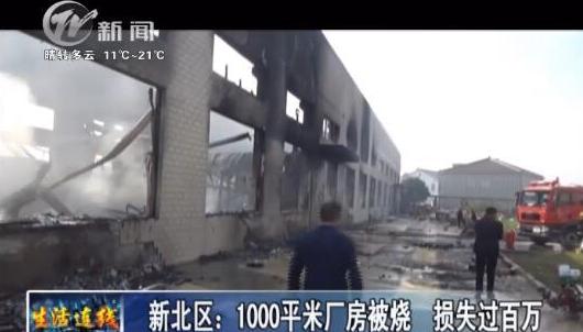 常州新北一公司1000平米厂房被烧 损失过百万