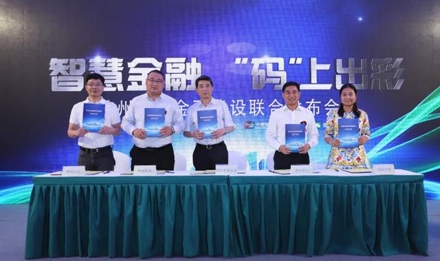 苏州携手腾讯打造华东首个移动支付智慧城市