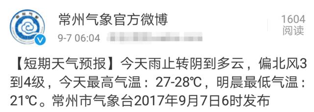 常州今日雨止转阴到多云 最高气温达28℃