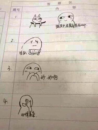 南京一大学表情不走寻常路期末v大学画考卷纸套表情长短包情一图片