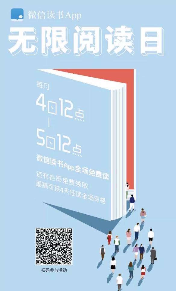2019年第一场阅读盛宴 微信读书全场好书免费读