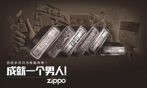 Zippo中国与足球激情共舞,创意设计大赛完美落幕