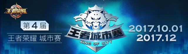 第四届王者荣耀城市赛江苏赛程预告