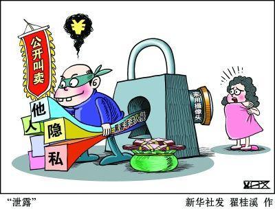 卧室隐私网上公开叫卖 谁在偷窥你的家?