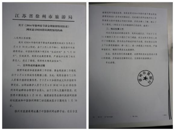 徐州假日旅游数据涉造假续:官方称系误操作