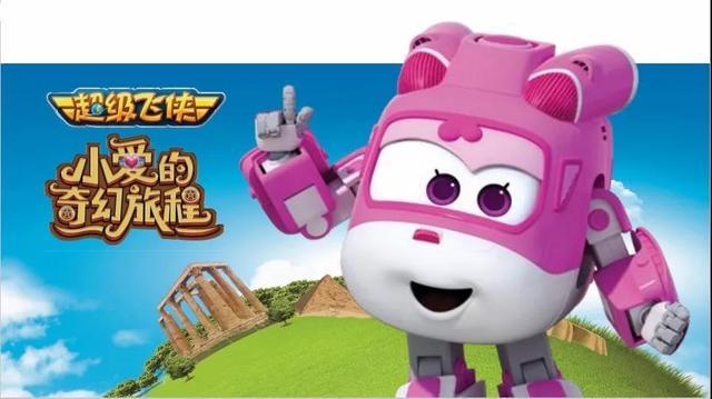 带宝贝环游世界 超级飞侠来南京啦