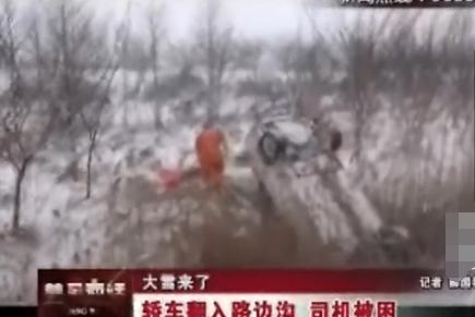 宿迁一轿车雪天不慎翻入路边沟渠 司机被困