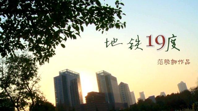 南京地铁微电影《地铁十九度》