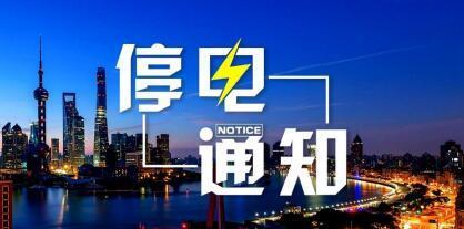 镇江丹阳发布11月9日部分地区停电通知