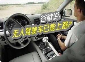 谷歌表示,其无人驾驶汽车已可以在城市道路上行驶。