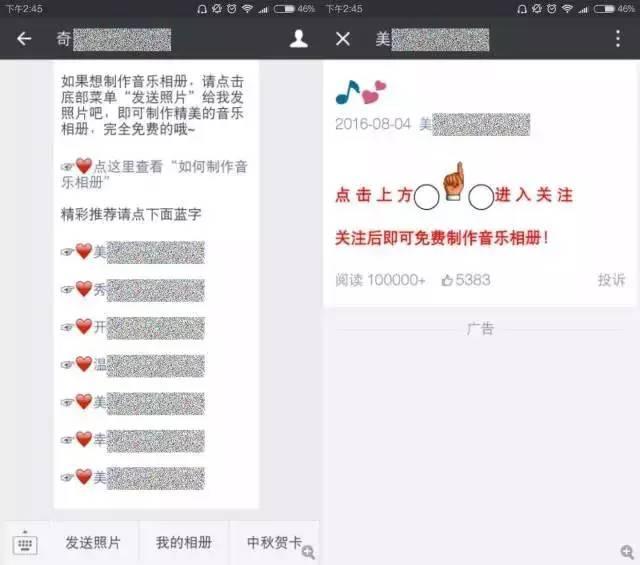 微信公众平台关于在线网页制作类诱导关注的公告