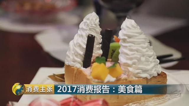 年度美食消费报告出炉