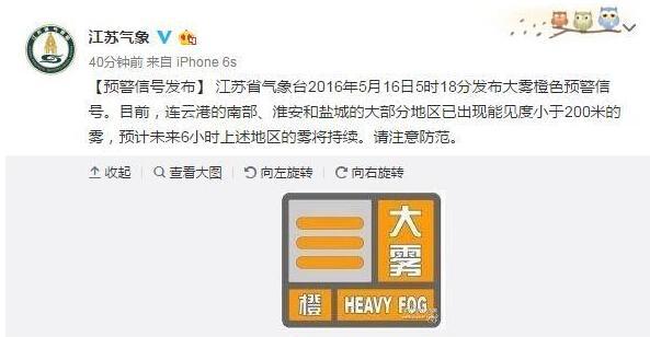 江苏发布大雾橙色预警 局部能见度小于200米
