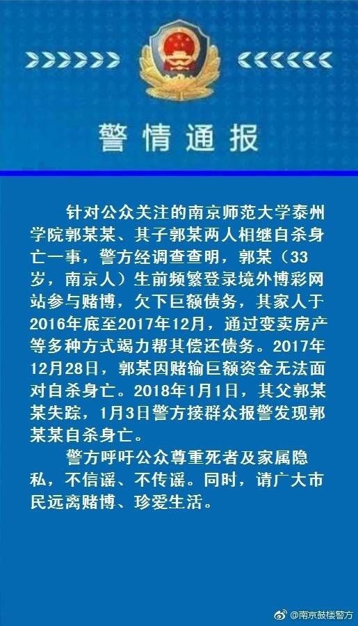 南京师大泰州学院书记死亡通报