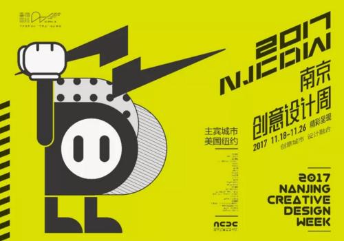 即将到来的南京创意设计周,主视觉有什么奥秘?