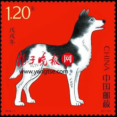 狗年生肖邮票首发仪式落户苏州 还将举行系列活动
