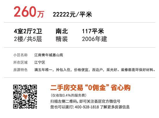 江南青年城惠山苑 117㎡ 260万
