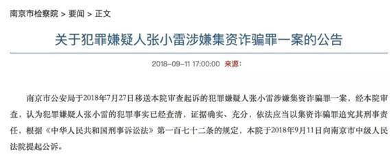 张小雷因涉嫌集资诈骗罪被南京市人民检察院提起公诉