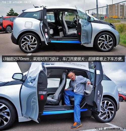 能看到的未来 荷兰试驾宝马i3纯电动车