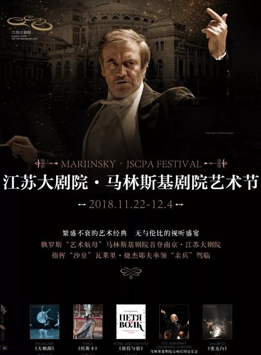 江苏大剧院.马林斯基剧院首登江苏 艺术节即将启幕