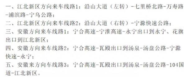 11月底起 南京浦口沿山大道全天禁止黄牌货车通行