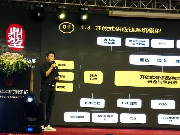 鼎堃周年庆 欧派国际斩获跨境电商金鼎奖