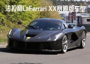 法拉利将推赛道版LaFerrari