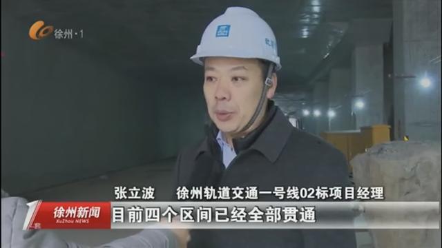 徐州轨道一号线2标全线洞通 预计3月底完工