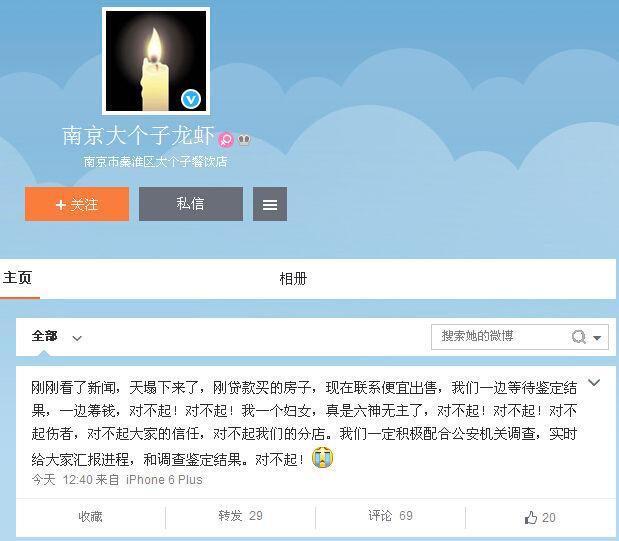 南京龙虾店失火续:店主致歉称将卖房筹钱赔偿