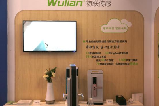 软博会发布雨计算和V6 WULIAN定义物联网智能家居未来