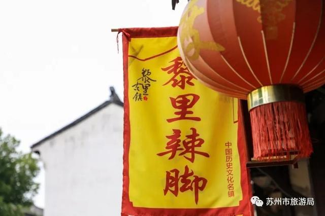 苏城寻鲜记:黎里古镇的美食地图