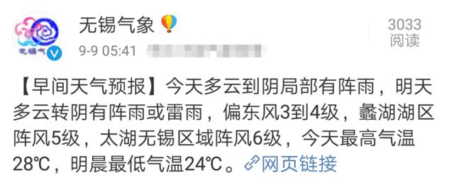 无锡今日多云到阴局部有阵雨 最高气温28℃
