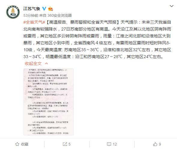 """江苏高温+暴雨警报!梅姑娘请你洗""""热水澡"""""""
